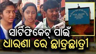 SVM College students on Dharana - ପୁଣି ଥରେ ଧାରଣା ରେ ଛାତ୍ରଛାତ୍ରୀ - Jagatsinghpur News Today