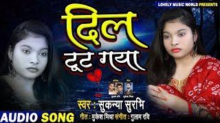 दिल टूट गया - Sukanya Surbhi | Heart Touching | Dil Toot Gaya | Latest Hindi Sad Song 2020