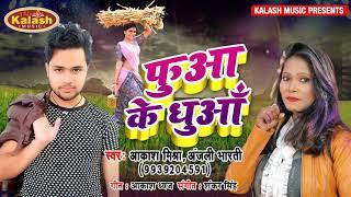 फुआ के धुआँ - Akash Mishra का NEW सुपरहिट Song | Anjali Bharti | Fua Ke Dhuan | Bhojpuri Song 2020