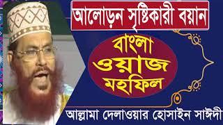 আলোড়ন সৃষ্টিকারী ওয়াজ । Allama Saidi Bangla Waz Mahfil | Saidi Islamic Bangla Waz Mahfil | Saidi Waz
