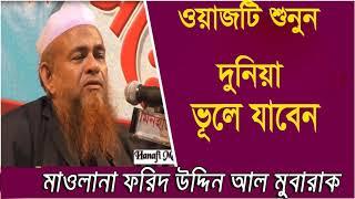 ওয়াজটি শুনুন দুনিয়া ভূলে যাবেন । Mawlana Foriduddin Al Mobarok Bangla Waz Mahfil | Islamic Lecture