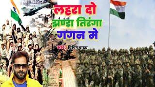 #26_जनवरी स्पेशल गाना #लहरा दो झंडा तिरंगा गगन मे #Video_Song#Lahara Do Jhanda Tiranga#Bipin Yadav