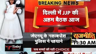 #DELHI में #JJP की अहम बैठक आज, डिप्टी सीएम दुष्यंत चौटाला करेंगे अध्यक्षता