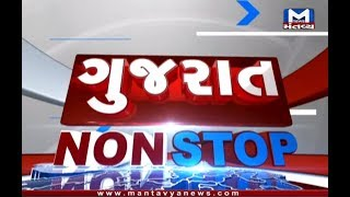 Gujarat Nonstop (10/01/2020) Mantavya News