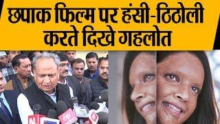 #Chhapaak:  फिल्म छपाक के टैक्स फ्री होने पर सीएम अशोक गहलोत ने की हंसी-ठिठोली