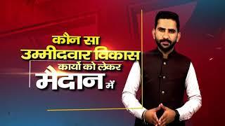 ELECTION PROMO || DPK NEWS || पंचायत चुनाव की हर खबर सिर्फ DPK NEWS पर || HARSH Choudhary