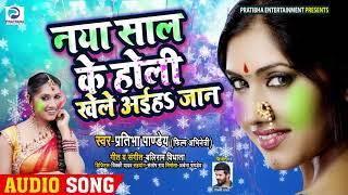 नया साल के होली खेले अईहs जान - Pratibha Pandey - Naya Saal Me Holi - Bhojpuri Songs 2020 New