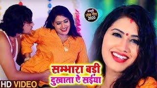 Pratibha Pandey का 2020 का सबसे हिट Song - सम्भारा बड़ी दुखाता ऐ सईया - Bhojpuri Songs 2020 New
