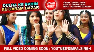 FULL VIDEO COMING SOON | दूल्हा के बहिना के गरम बाजार | Dimpal Singh | Bhojpuri #विवाह गीत