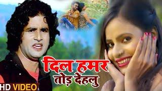 प्यार में धोखा खाये लड़के इस गाने को सुन कर रो देंगे - दिल हमर तोड़ देहलु - Sujeet Sugna - Sad  Song