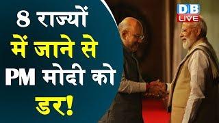 8 राज्यों में जाने से PM Modi को डर! PM Modi & Amit Shah fear to visit 8 states of their own country