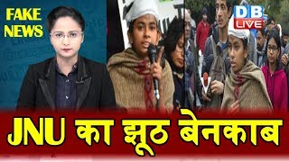 Social Media Viral Video Fact Check | JNU का झूठ बेनकाब | Aaishi ghosh, abvp, | #DBLIVE