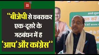 BJP से घबराकर एक-दूसरे के गठबंधन में हैं AAP और Congress - विजय गोयल