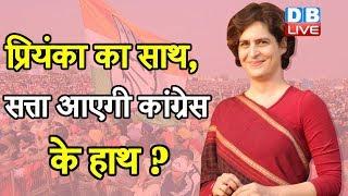 Priyanka का साथ, सत्ता आएगी Congress के हाथ ? 48 साल की हुईं Congress महासचिव प्रियंका गांधी |