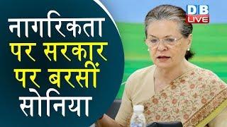 नागरिकता पर सरकार पर बरसीं Sonia | नागरिकता अधिनियम भेदभावपूर्ण कानून |