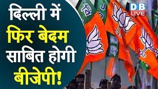 दिल्ली में फिर बेदम साबित होगी BJP ! चुनाव मैदान में Bihar की सियासी पार्टियां |#DBLIVE