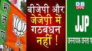 BJP और JJP में गठबंधन नहीं ! BJP के अरमानों पर पानी फेरेगी JJP |#DBLIVE