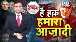 News of the week | क्या JNU के azadi song से डर गयी है modi सरकार? kanhaiya kumar | #GHA | #DBLIVE
