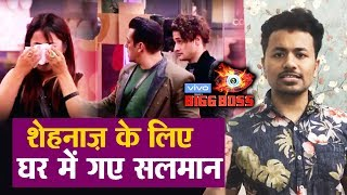 Bigg Boss 13 | Salman Khan ENTERS House For Shehnaz | Weekend Ka Vaar | BB13 Latest Video