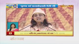 Bhakti Top 20 || 13 January 2020 || Dharm And Adhyatma News || Sanskar