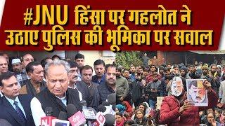 #JNU : जेएनयू हिंसा पर सीएम अशोक गहलोत ने दिल्ली पुलिस पर उठाया बड़ा सवाल, कही ये बड़ी बात ।