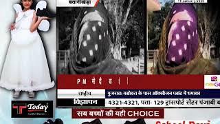 #GUNNAH || #BAWANIKHERA : नाबालिग छात्रा के साथ हुआ दुष्कर्म || #JANTATV