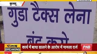 #KULLU : टोल प्लाजा को स्थानांतरित करने की मांग को लेकर लोगों ने किया प्रदर्शन