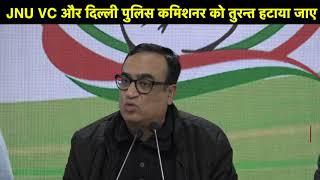 JNU VC और दिल्ली पुलिस कमिश्नर को तुरंत हटाया जाए: अजय माकन
