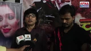 Pramod Premi Yadav की फ़िल्म चक्रव्यूह का प्रीमियर । Apna Samachr