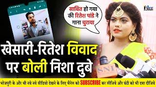 Ritesh - Khesari विवाद पर बोली निशा दुबे- रितेश पांडेय ने गाना चुराया