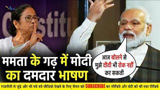 ममता बनर्जी के गढ़ में PM #Modi का दमदार भाषण- PM Modi's speech in Kolkata
