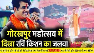#Gorakhpur महोत्सव में दिखा रवि किशन का जलवा- Ravi Kishan Gorakhpur Mahotsav