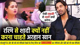 Bigg Boss से बाहर आकर Arhan Khan ने किया Rashmi Desai को लेकर बड़ा खुलासा Bigg boss 13