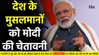 CAA का विरोध कर रहे मुसलमानों को #मोदी ने दी चेतावनी  | PM Modi's message on National Youth Day 2020