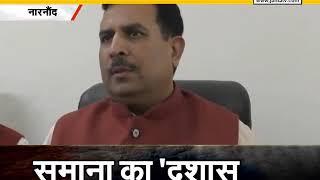 #NARNAUND : राजकुमार गौतम के बयान पर #Captain_Abhimanyu ने दिया जोरदार जवाब