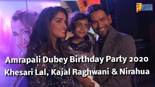 Khesari Lal Yadav & Dinesh Lal Yadav (Nirahua) At Amrapali Dubey Birthdy Party 2020
