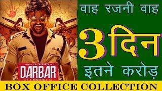 DARBAR THIRD/3ND DAY BOX OFFICE WORLD WIDE COLLECTION |3 Days All Language Box Office Collection