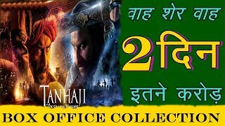 TANHAJI SECOND/2ND DAY BOX OFFICE WORLD WIDE COLLECTION |2 Days All Language Box Office Collection