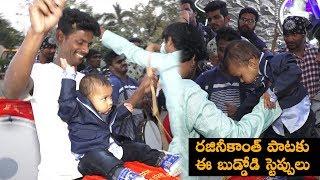 రజినీకాంత్ పాటకు ఈ బుడ్డోడి స్టెప్పులు...! Youngest Fan Of Superstar Rajinikanth