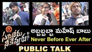 Sarileru Neekevvaru Movie Public Talk | Mahesh Babu | Rashmika | Sarileru Neekevvaru Movie Review