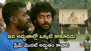 ప్రేమే మొదటి అద్భుతం కావాలి | Tholi Premalo Movie | Latest Movie Scenes Telugu