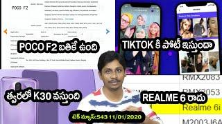 TechNews in telugu 543:poco f2,realme 6,apple,google pay,facebook lasso,oneplus 8pro,redmi k30