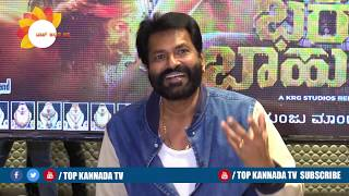 Charan Raj Talk About Sri Bharatha Baahubali | Chikkanna || Sandalwood
