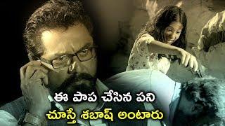 ఈ పాప చేసిన పని చూస్తే | 2020 Telugu Movie Scenes | Chennai lo Ragala 24 Gantalu Movie