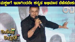 Darshan Superb Speech At India Vs England Trailer Launch || Sumalatha || Vasishta N. Simha