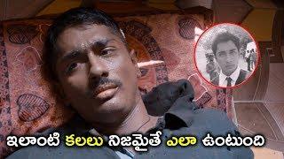 ఇలాంటి కలలు నిజమైతే ఎలా ఉంటుంది | Siddharth Latest Movie Scenes | Naalo Okkadu