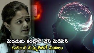మెదడును కంట్రోల్ చేసే మెడిసిన్ | 2020 Telugu Movie Scenes | Chennai lo Ragala 24 Gantalu Movie