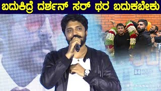 Vasishta Simha Powerful Words About Darshan || India Vs England Trailer Launch