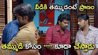 తమ్ముడి కోసం *** కూడా చేస్తాడు | Latest Movie Scenes Telugu | Needi Naadi Okate Zindagi Movie
