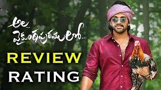 Ala Vaikunta Puram Lo Movie Review Rating | Public Talk | Allu Arjun | Pooja Hegde | Trivikram